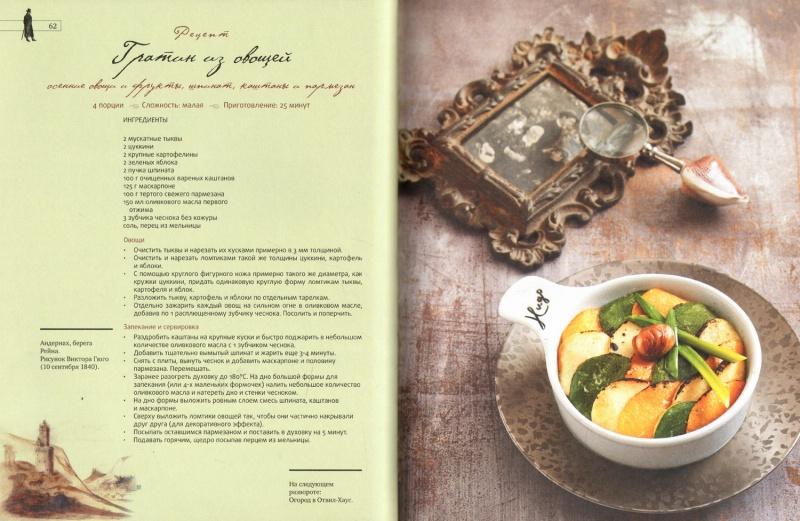 кулинарная книга фото - фото 5